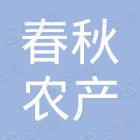 天津春秋农产品销售有限公司