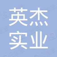 深圳市英杰实业有限公司
