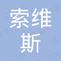 深圳索维斯贸易有限公司