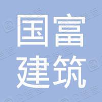 深圳市国富建筑有限公司