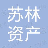 深圳市苏林资产投资基金合伙企业(有限合伙)