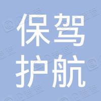 青岛保驾护航装饰工程有限公司