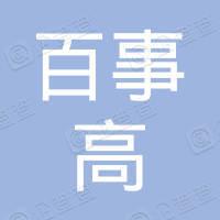 广州百事高企业发展有限公司