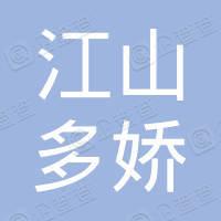 浙江江山多娇实业有限公司