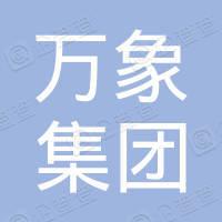 青海万象集团有限公司