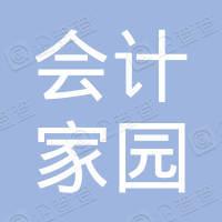河南会计家园科技有限公司长垣分公司