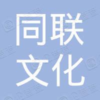 辽宁同联文化传媒有限公司