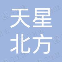 天津天星北方会展有限公司