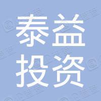新余泰益投资管理中心(有限合伙)