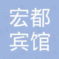 杭州宏都宾馆有限公司