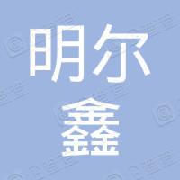 赣州明尔鑫贸易有限公司