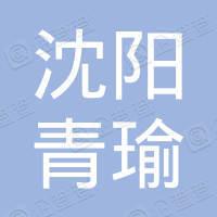 沈阳青瑜文化传媒有限公司