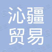 石城县沁疆贸易有限公司