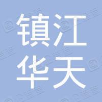 镇江市华天新能源有限公司
