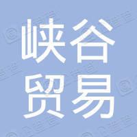 赣州峡谷贸易有限公司