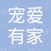 北京宠爱有家宠物有限责任公司