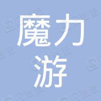 北京魔力游网络科技有限公司