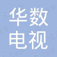 杭州华数电视科技有限公司