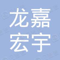 九台区龙嘉宏宇生物质能炭气化综合利用专业合作社
