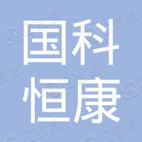 湖南国科恒康医疗科技有限公司