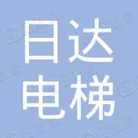 乐清市日达电梯工程有限公司