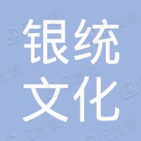 上海银统文化传播有限公司