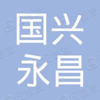 海南国兴永昌科技有限公司