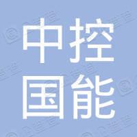 中控国能集团有限公司