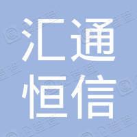 汇通恒信(天津)资产管理有限公司