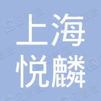 上海悦麟环保科技有限公司
