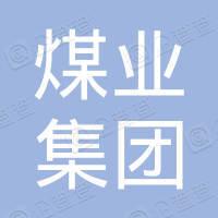 湖南省煤业集团金竹山矿业有限公司