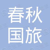 保德县春秋国旅旅游有限公司