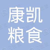 天津康凯粮食销售有限公司