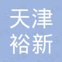 天津裕新农产品贸易有限公司