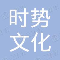 潮州市时势文化传播有限公司