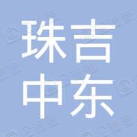 广州市天河区珠吉中东物流代理服务部