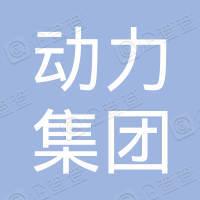 沈阳动力集团有限公司