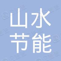 江苏山水节能服务股份有限公司