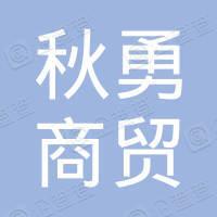 天津市秋勇商贸有限公司