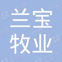 河北兰宝牧业集团有限公司