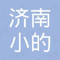济南小的旅行社有限公司