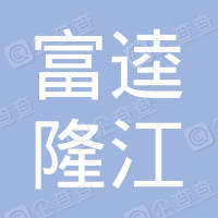 三亚富逵隆江猪脚饭店