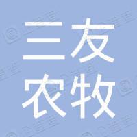 河源市三友农牧集团有限公司东源县分公司