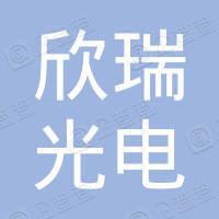 陕西欣瑞光电科技有限责任公司