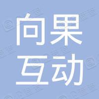 广州向果互动广告有限公司