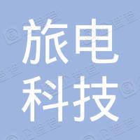 四川旅电科技有限公司