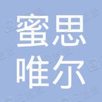 广州市番禺区小谷围蜜思唯尔服装店