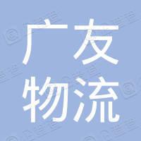 济南广友物流配送集团有限公司