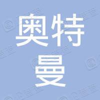 辽宁省奥特曼文化发展有限公司