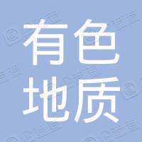 贵州有色地质六盘水勘测院